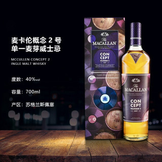 麦卡伦(MACALLAN)概念2号单一麦芽威士忌700ml MACALLAN CONCEPT NUMBER 2