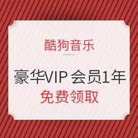 限医生护士/教师:酷狗音乐 豪华VIP会员1年