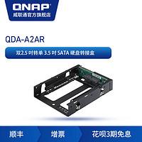 新品QNAP威联通硬盘转接盒 QDA-A2AR  双 2.5 吋转单 3.5 吋 SATA  nas配件 支持 RAID 功能,PC/NAS 两用