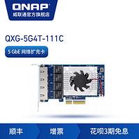QNAP威联通配件QXG-5G4T-111C 四端口四速 5GbE 网络扩充卡