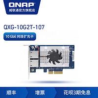 QNAP威联通配件QXG-10G2T-107 双端口五速10GbE  网络扩充卡