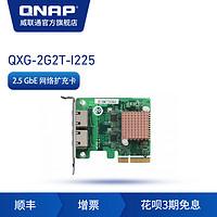 QNAP威联通配件 QXG-2G2T-I225 双端口2.5GbE 网络扩充卡