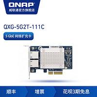 QNAP威联通配件QXG-5G2T-111C 双端口四速5GbE 网络扩充卡