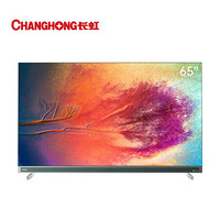 CHANGHONG 长虹 65E8K 液晶电视 65英寸 8K