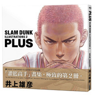《PLUS SLAM DUNK ILLUSTRATIONS 2 灌籃高手畫集 2》(臺版)