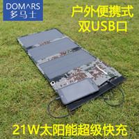 多马士 21W大功率太阳能充电器 折叠便携户外旅行多功能快充发电充电板 苹果安卓手机通用充电有光有电 迷彩(快充折叠太阳能)