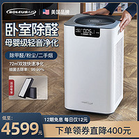 舒乐氏空气净化器家用除甲醛分解消毒机卧室室内小型去菌二手烟味