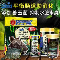 日本Hikari高够力 善玉菌草龟巴西龟水龟半水龟饲料调理肠胃龟粮(40克 上浮 20510小粒拆卖试用装)