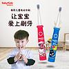 舒客舒克儿童电动牙刷宝宝小孩3-6-12岁全自动声波充电式非U形B32