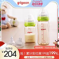 新生婴儿宽口径PPSU奶瓶耐摔宝宝奶嘴套装