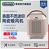 Delonghi/德龙 HFX30C18 陶瓷暖风机取暖器家用迷你办公室小太阳