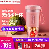 摩飛便攜式榨汁杯家用小型無線充電迷你電動料理果汁機學生宿舍(椰奶白)