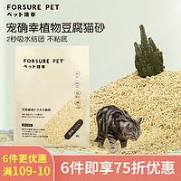 寵確幸豆腐貓砂無塵結團除臭可沖原味綠茶貓砂大袋包郵1.6/3.2kg(蘆薈味8L(拍6件更優惠))