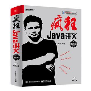 《疯狂Java讲义》(第4版)