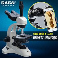 顯微鏡專業生物科學實驗室用醫學養殖水產高倍中學生科學三目光學