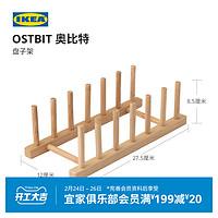 IKEA宜家OSTBIT奥比特盘子架竹制置物架厨房收纳架收纳盒多功能