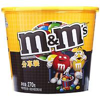 m&m's 玛氏 巧克力豆 2口味 270g(牛奶味+花生味)