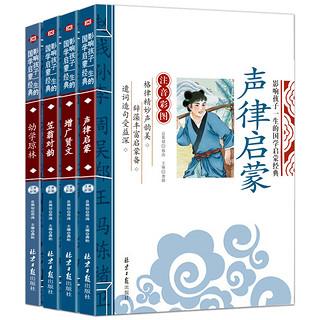 《笠翁对韵》+《声律启蒙》+《幼学琼林》+《增广贤文》版套装共4册)