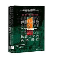 《甲骨文丛书·间谍与叛徒:改变历史的英苏谍战》