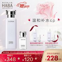 HABA 補水滋潤套裝(G露180ml+精純美容油15ml 贈:美容油4ml+柔膚水20ml)敏感肌可用 補水保濕