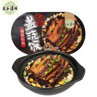 限家庭号:五谷道场 梅菜扣肉口味 自热米饭 290g
