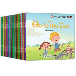 幼儿英语分级阅读预备级(全彩60册)配套音频视频把孩子的专属私人外教带回家、日常情境英语浸入式学习 芝麻熊童书馆