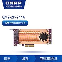 QNAP威联通NAS配件 QM2-2P-244A M.2 PCIe SSD扩充卡