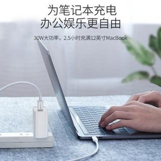 绿联 PD30W充电器20W充电头通用苹果iPhone12/11/Xs/XR/8P手机iPadPro平板MacBook/任天堂 USB-C数据线快充头