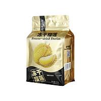YOULINGYOUSHI 有零有食 冻干榴莲 58g*3袋