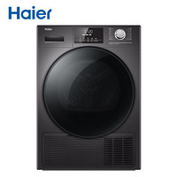 Haier 海尔 EHG100MATE5S 热泵烘干机