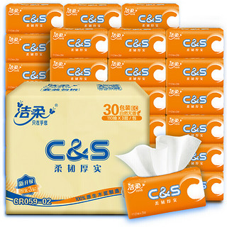C&S 洁柔 活力阳光橙系列 抽纸 3层100抽30包(180*120mm)