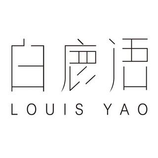 LOUIS YAO/白鹿语