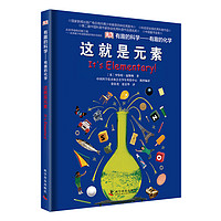 《DK有趣的科学·有趣的化学:这就是元素》