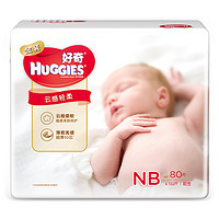 HUGGIES 好奇 金装 婴儿纸尿裤 NB80片