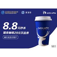 建设银行 X 瑞幸咖啡 龙支付惠买