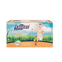 Anlaber 安拉貝爾 侯爵版系列 紙尿褲