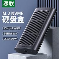 绿联 M.2 NVMe移动硬盘盒 USB3.2接口SSD固态硬盘盒20Gbps台式机笔记本电脑外置盒 M.2硬盘盒-20Gbps
