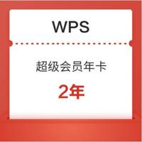 WPS 超级会员 年卡 2年