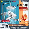 DONGPENG 东鹏 JJH2290X-BC 淋浴花洒套装