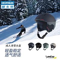 迪卡侬滑雪头盔成人男女单板双板透气抗冲击装备护具WEDZE OVWT