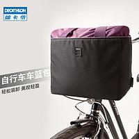迪卡侬 自行车筐前筐前车把载物包城市便携车篮包前车筐包 8402137 暗紫红色