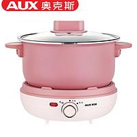 AUX 奥克斯 VK-201H4 多用途锅 2L 粉色