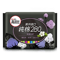 高洁丝Kotex 臻选澳洲进口纯棉0.08极薄280mm6片 夜用超薄卫生巾