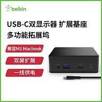 Belkin贝尔金Typec扩展坞USB-C双显示扩展基座用于M1芯片Macbook