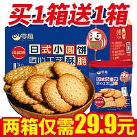 零趣 日式小包装小圆饼干整箱1000g