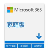 微软 Microsoft 365 家庭版 15个月加长版电子秘钥 1年订阅 多至6人 正版Office 1T云存储 限PC/手机组合购买