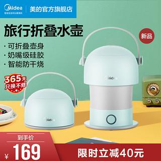 美的可折叠式电热水壶旅行宿舍小型迷你家用便携烧水壶保温开水壶