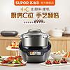 苏泊尔小C主厨机大功率大容量家用多功能全自动搅拌炒菜一体锅