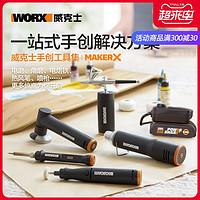 威克士MakerX小型充电角磨锂电打磨抛光切割雕刻机多功能工具套装
