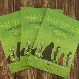 """丛林守护天使:灵长类动物学家养成手册(人类学家路易斯的""""三位天使""""与灵长类动物的不解之缘)浪花朵朵"""